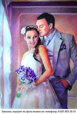 Нарисованный портрет жениха и невесты